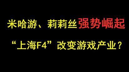 【中国网游史】2020中国游戏公司财报分析(新兴企业篇)