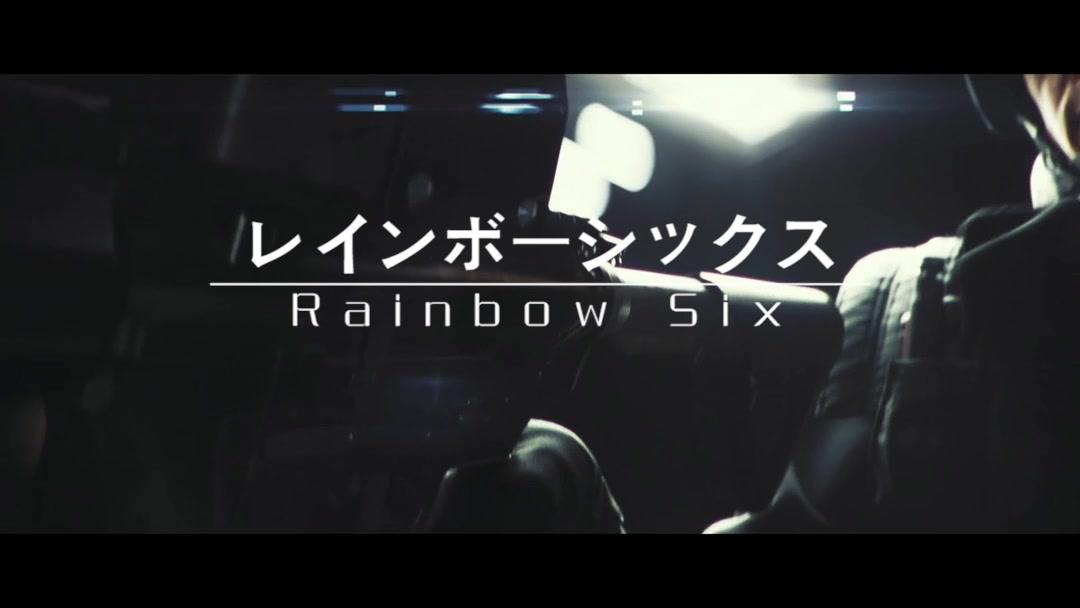 《彩虹六号:围攻》的日漫OP打开方式