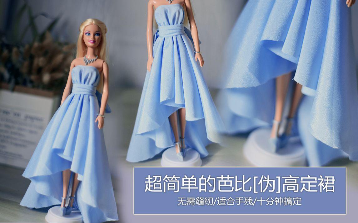 【娃衣教程】超简单的芭比现代裙/高定质感/10分钟完成!可儿怪高等适用