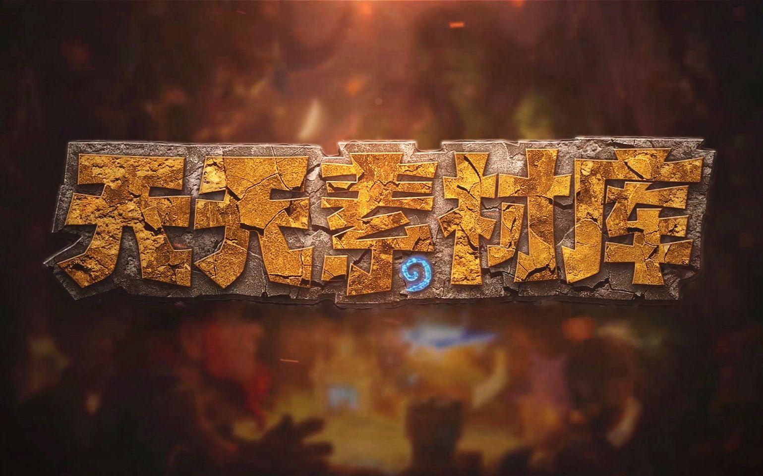炉石传说:【天天素材库】 第44期
