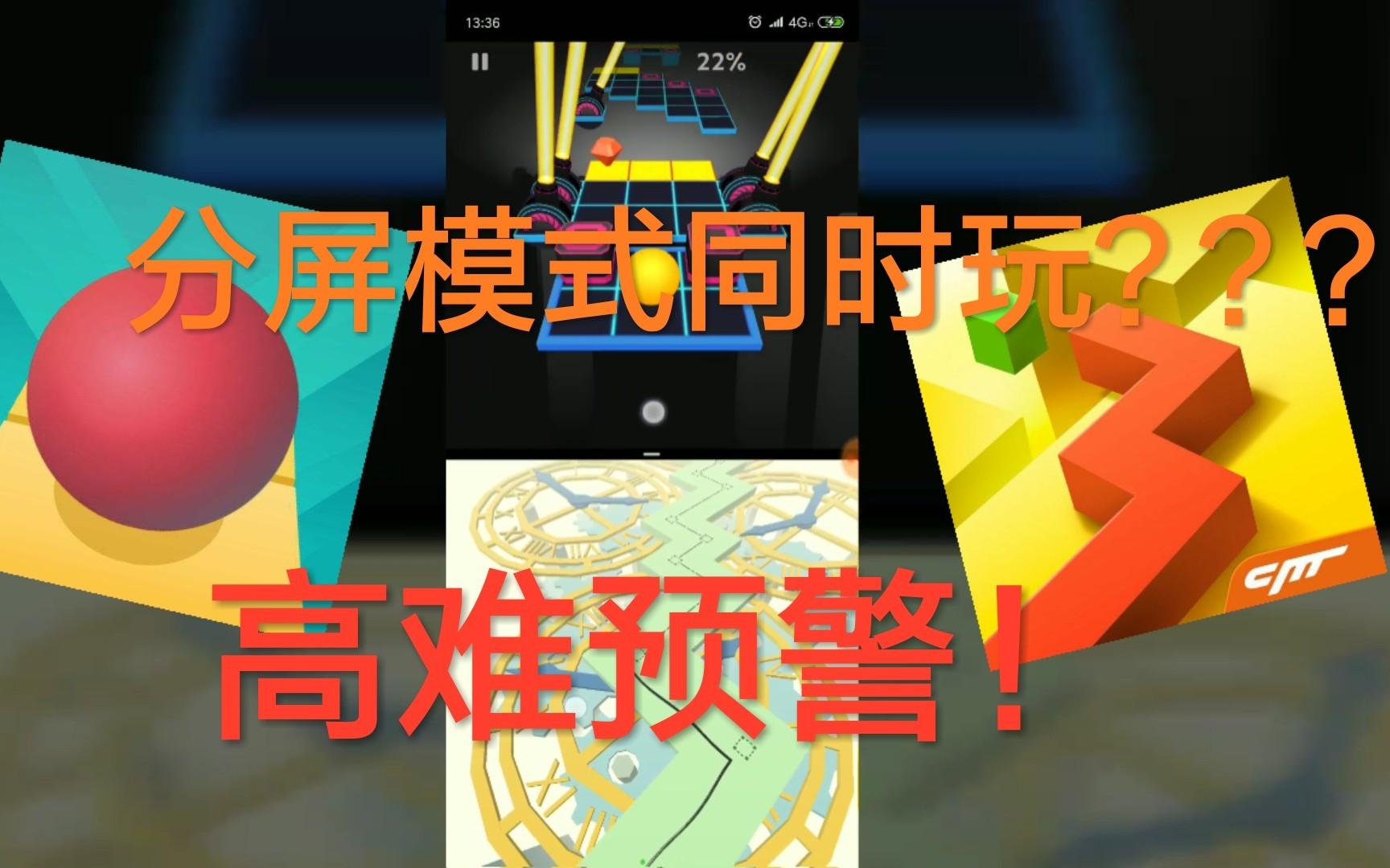 【跳舞的线】这个up居然用米8分屏模式同时玩滚动的天空和跳舞的线?