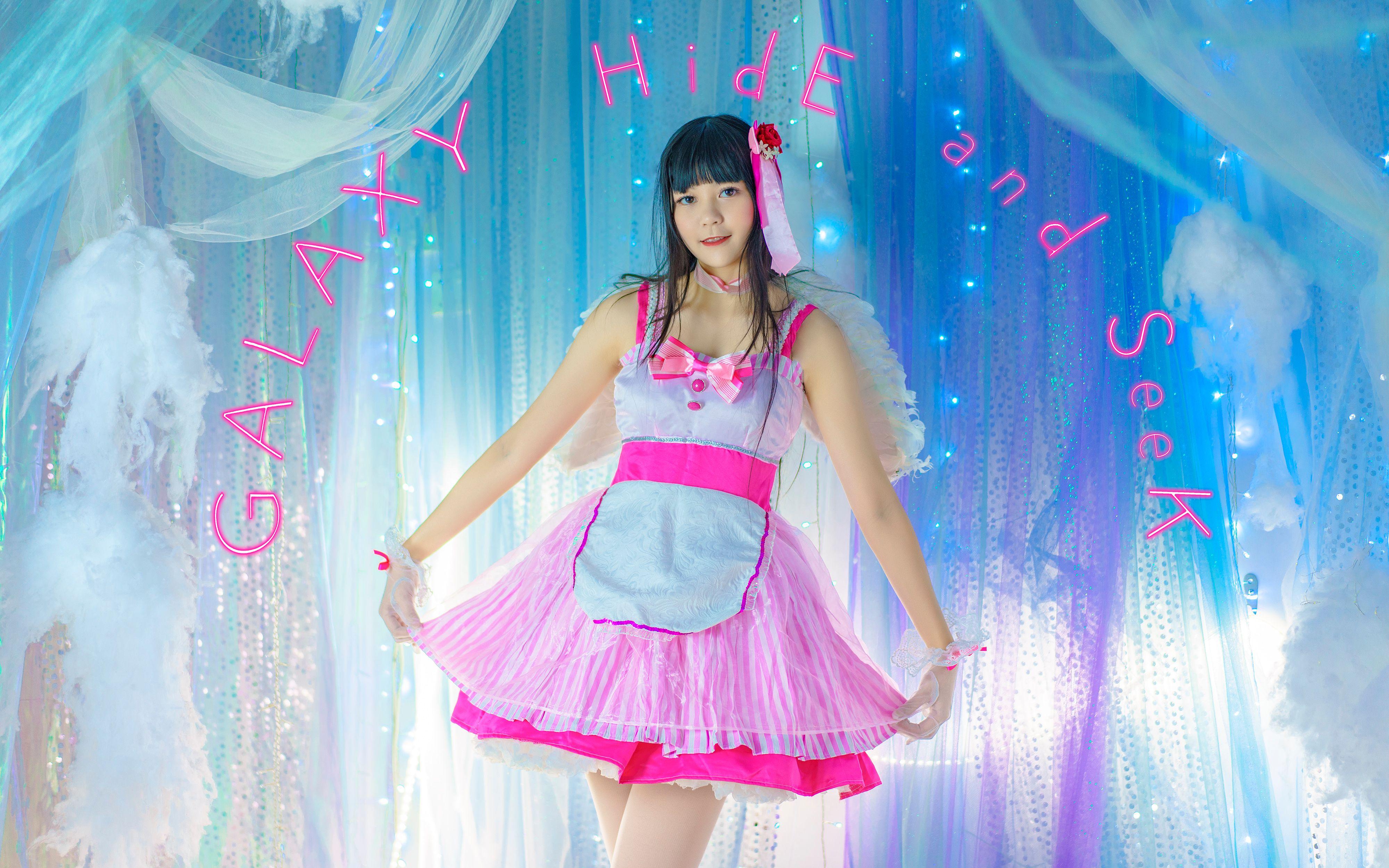【CK】GALAXY HidE and SeeK❤银河系躲猫猫丨AZALEA小组2nd衣装黑泽黛雅(还是小宫有纱?)