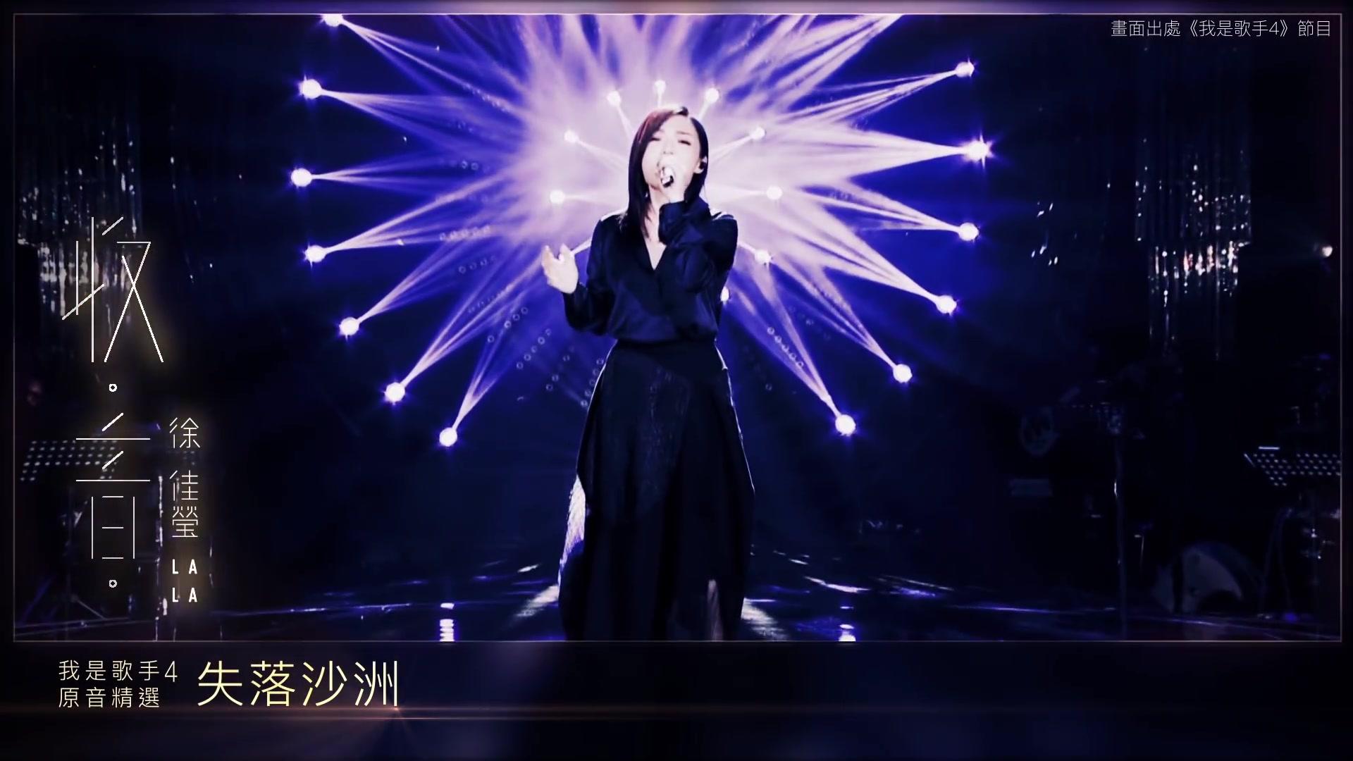徐佳莹LaLa 收o音o《我是歌手4》原音精选 2016.09.22 数位发行