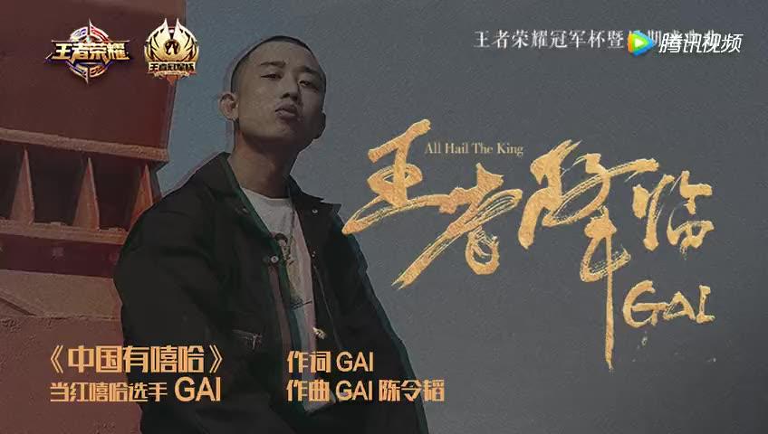 """""""中国有嘻哈""""Gai爷为王者荣耀打造单曲《王者降临》"""