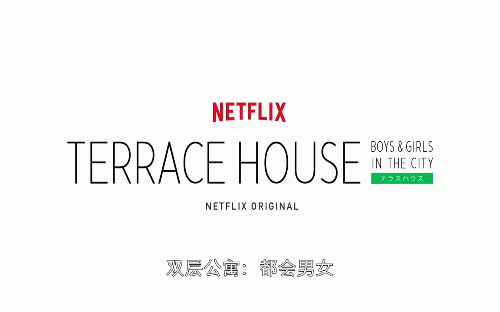 Terrace house bilibili for Terrace house netflix