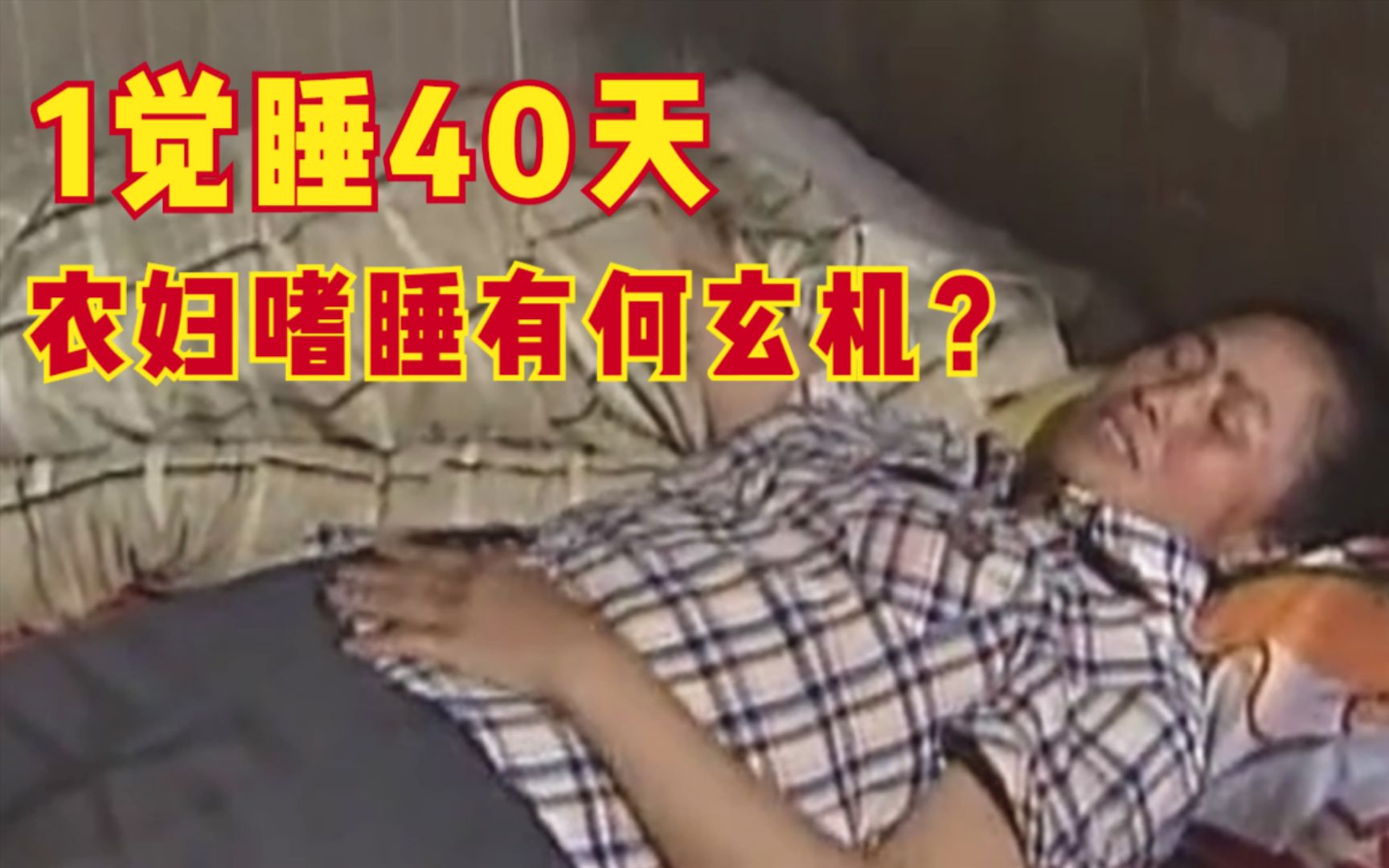农妇一觉睡40天,8年来始终如此,丈夫心怀疑虑几度崩溃,纪录片