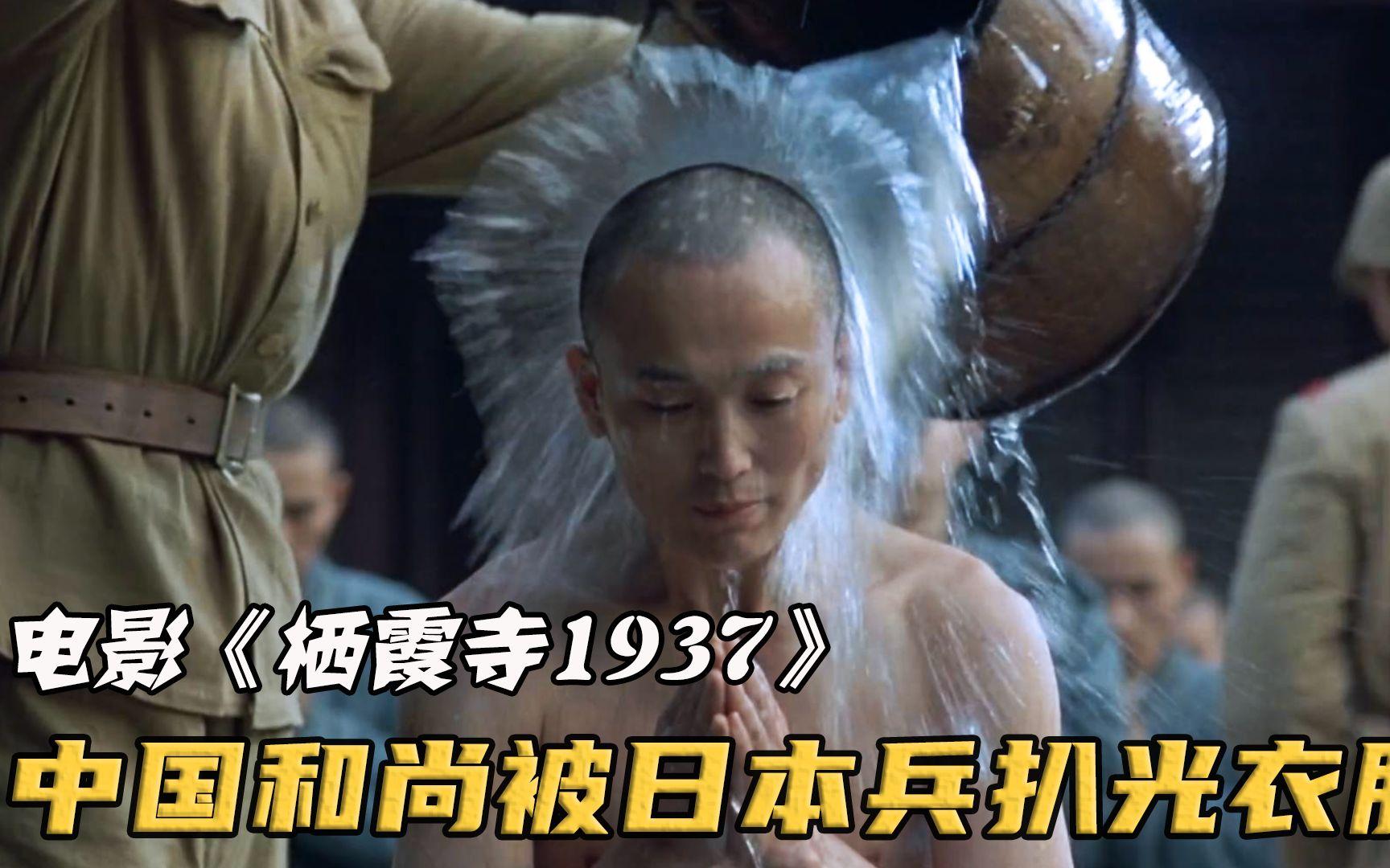 零下10℃,中国和尚被日军扒光衣服,用冰水折磨!电影《栖霞寺》