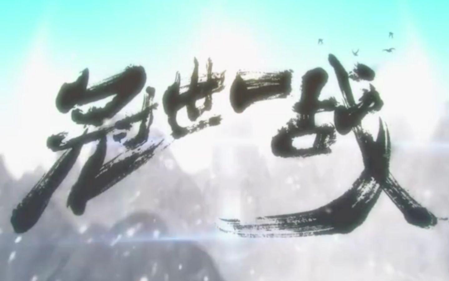【三/茶/银/漏/KB】冠世一战 抒情版【你从未见过的组合!】