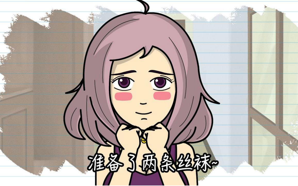 段子漫画记43黑丝的v段子_狗日动画_番剧_bi码国产图片
