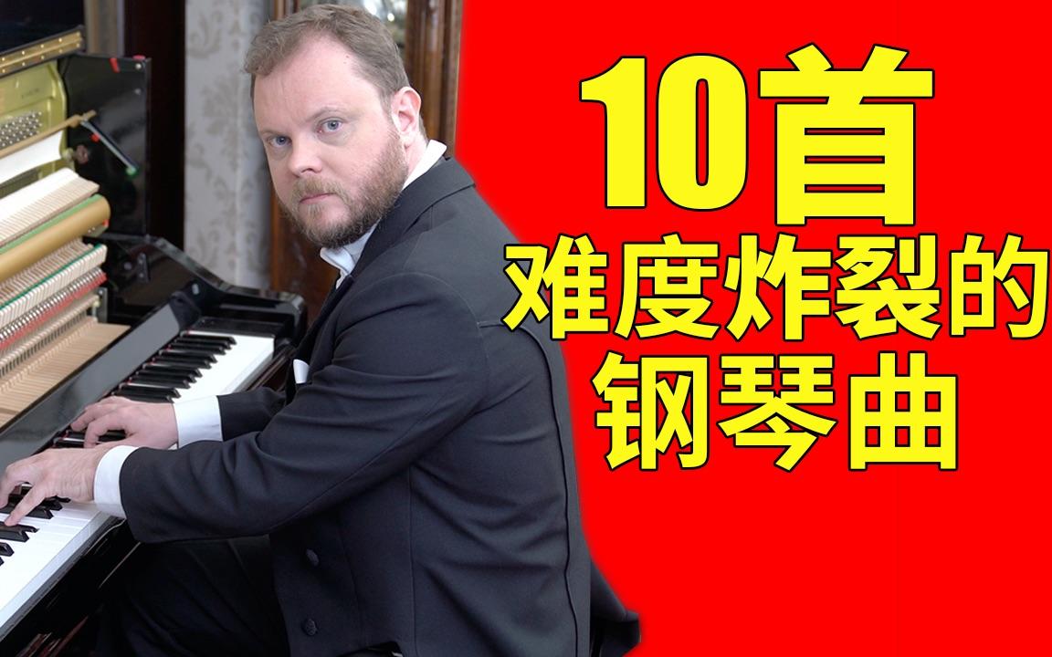 10首难度炸裂的钢琴曲