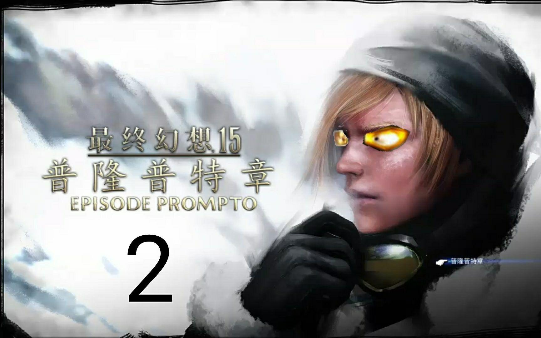 最终幻想15dlc普隆普特章手残嗑药流娱乐流程(后篇)图片
