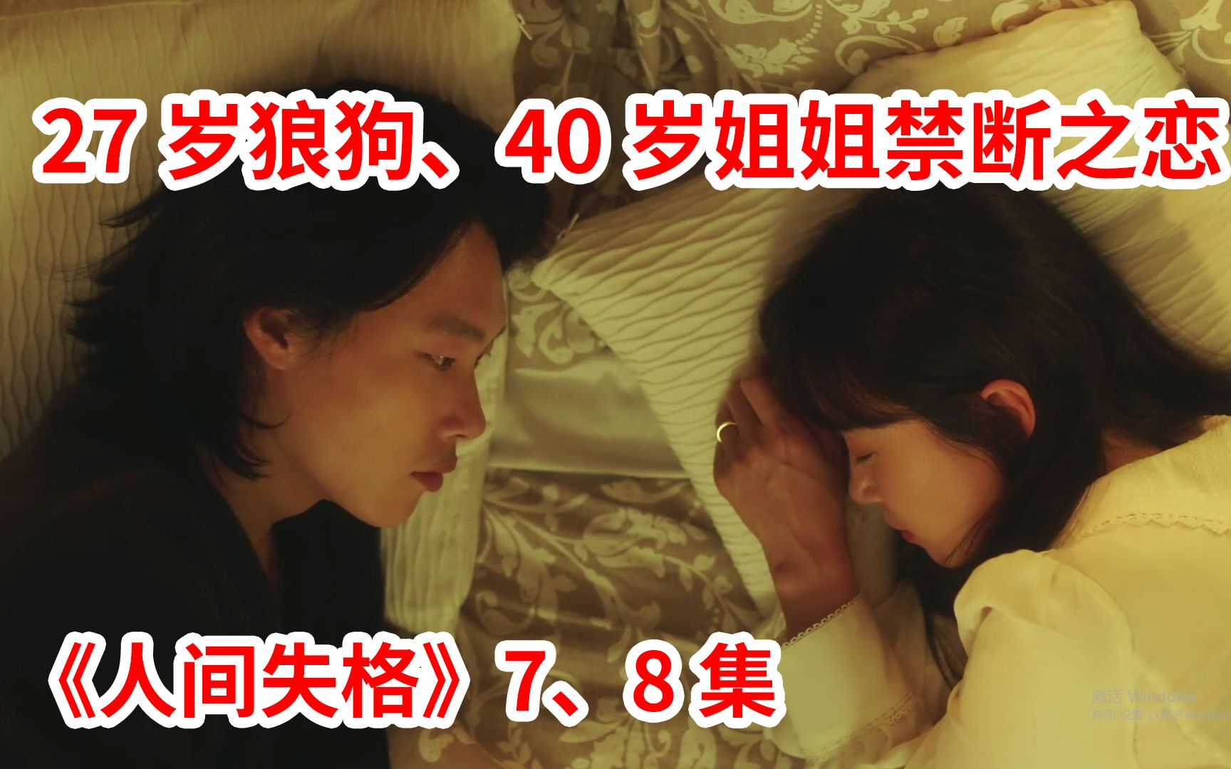 【脑弟】40岁大姐姐、27岁小狼狗,挑战禁忌之恋!韩剧《人间失格》第7、8集