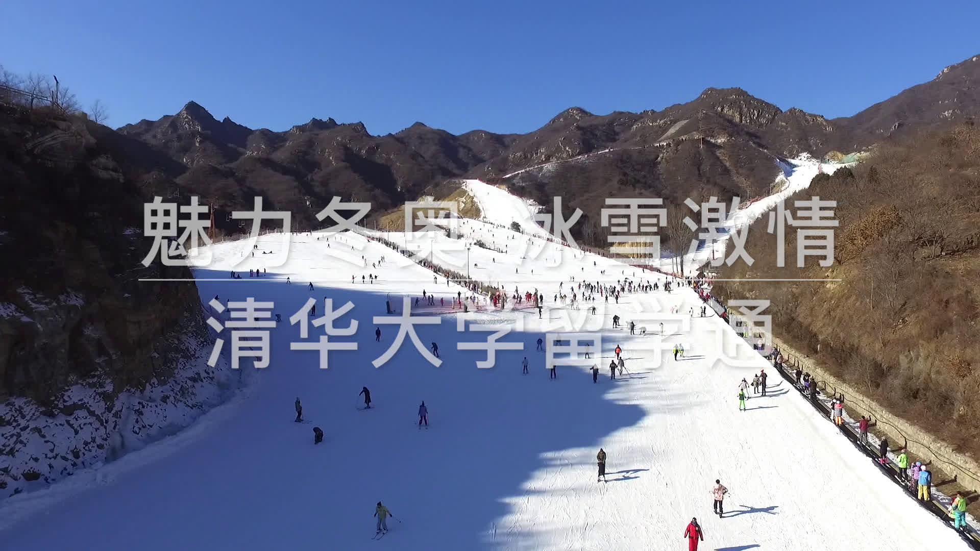 北京怀�9c.�i*y�%:h�9��_清华留学通·北京怀北滑雪场20170110