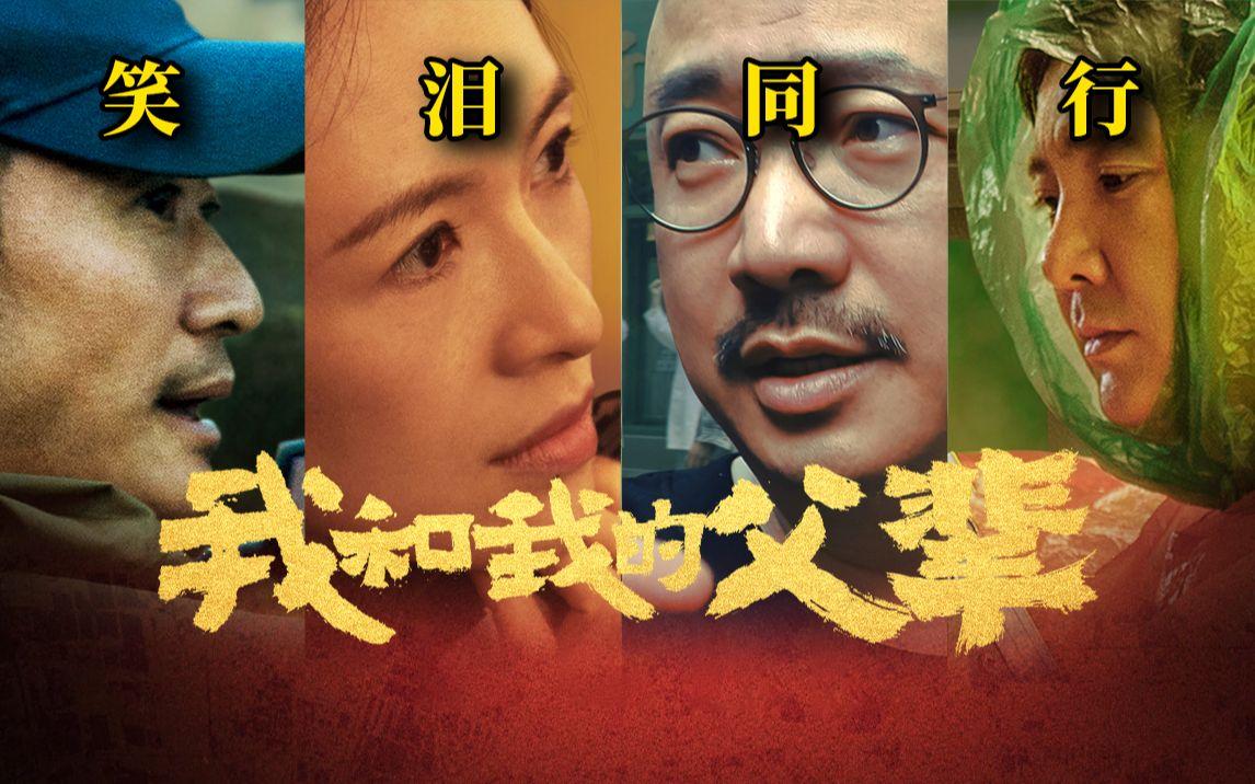 笑泪同行!这部电影给我看激动了!走心安利国庆档新片《我和我的父辈》