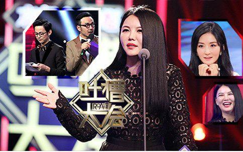 【吐槽大会】第1期:李湘自曝从来不回谢娜微信,汪涵何炅私下不和