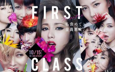 【2014年日剧】【tvb高清粤语中字】【10回全】firstclass2/时尚飘在线电影图片