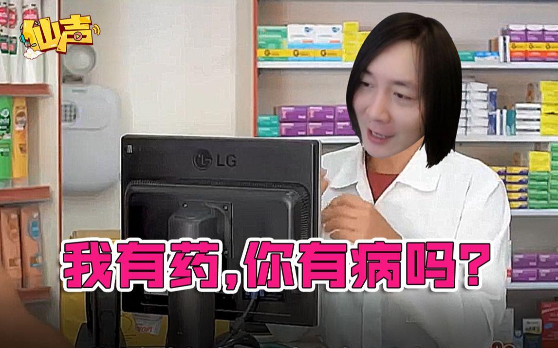 【仙声】第83期:妙龄少女为何突然腹痛?神医大仙能否对症下药?