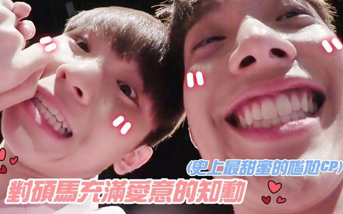 对硕珉充满爱意的知勋#史上最甜蜜的尴尬CP