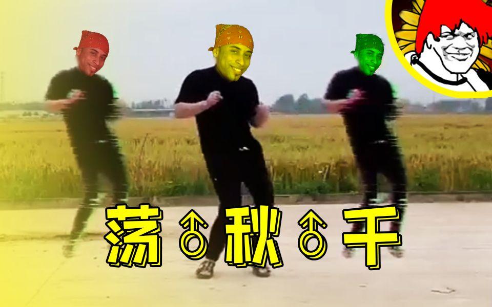 【哲学】荡秋♂千