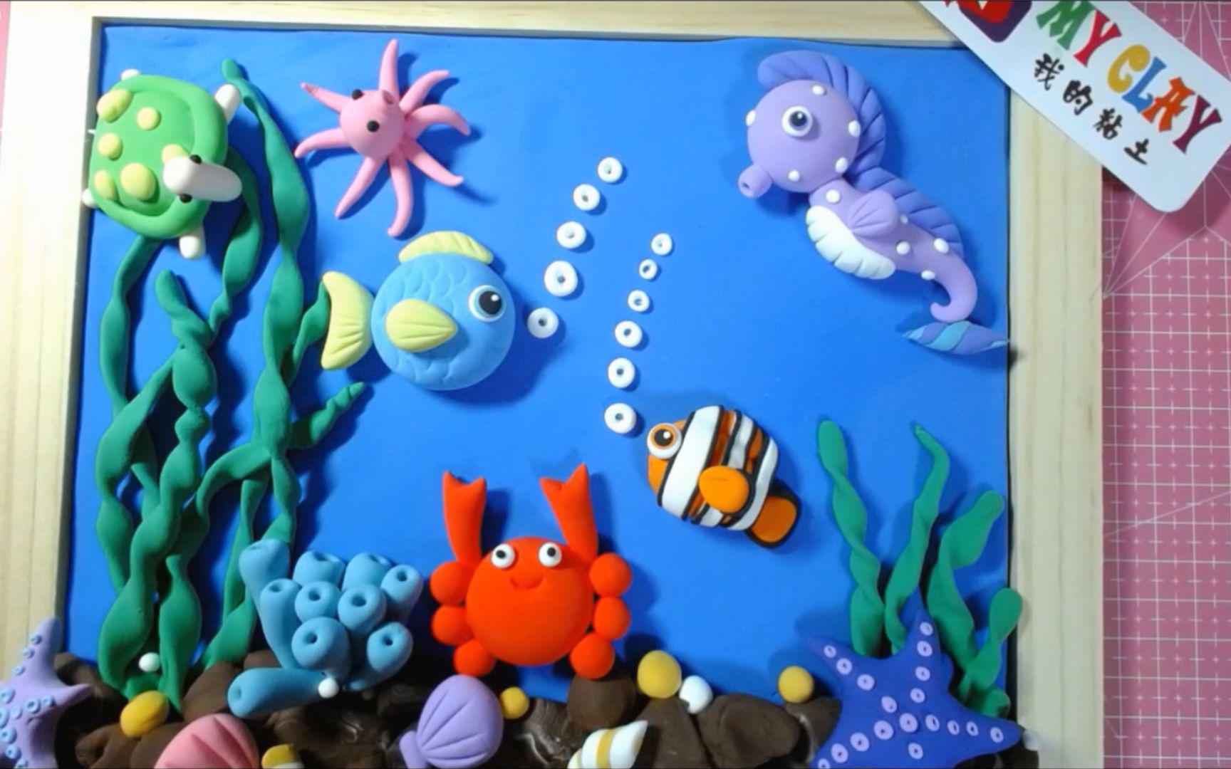 超轻粘土彩泥海底世界浮雕画图片