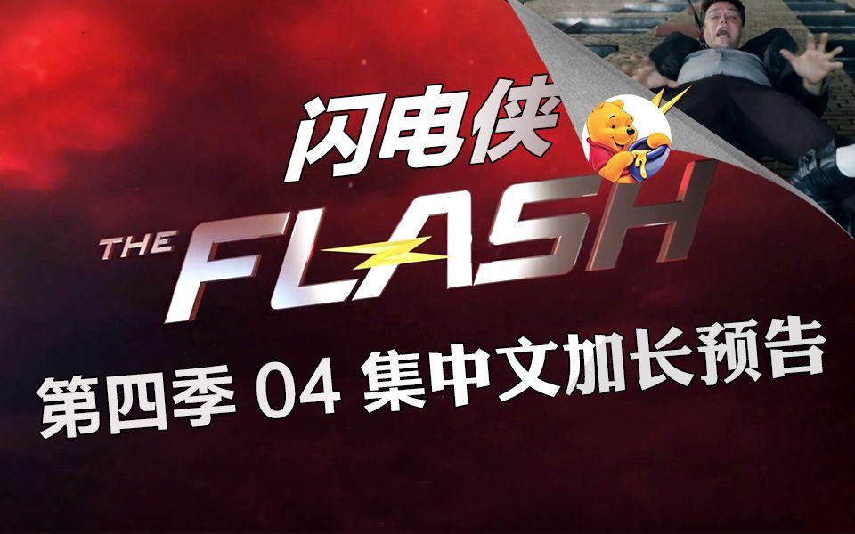 【梦熊】闪电侠第四季04集(The Flash 4x04) - 预告高清中文字幕