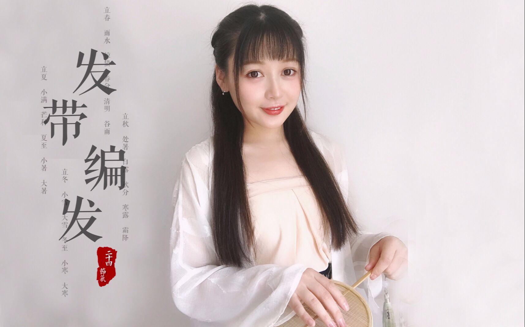 【肉肉仙君】手残党の汉服发型教程/发带编发/夏季褙子发型教程