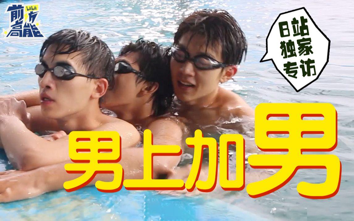 【五个扑水的少年】没有爱情,只有兄弟!【bilibili前访高能Ep17】
