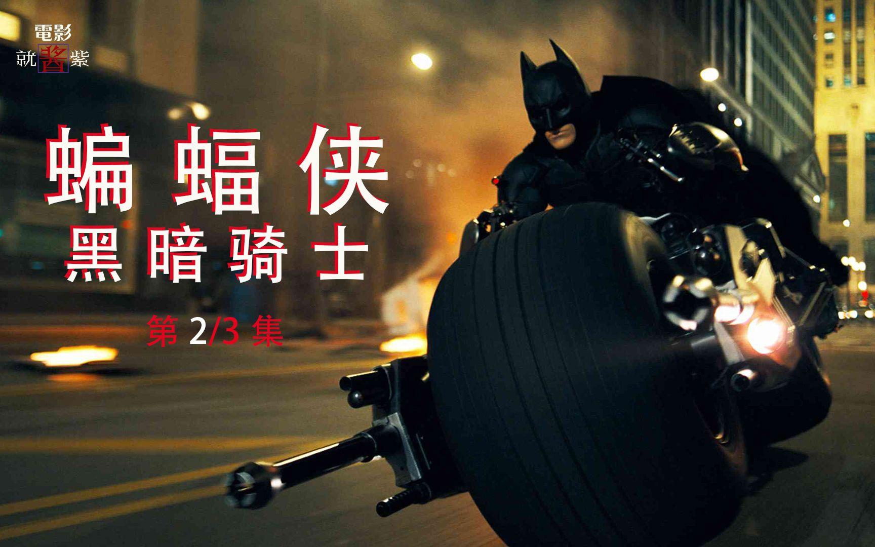 【蝙蝠侠-黑暗骑士(2u002F3)】变成双面人的哈哥能否继续守护正义?