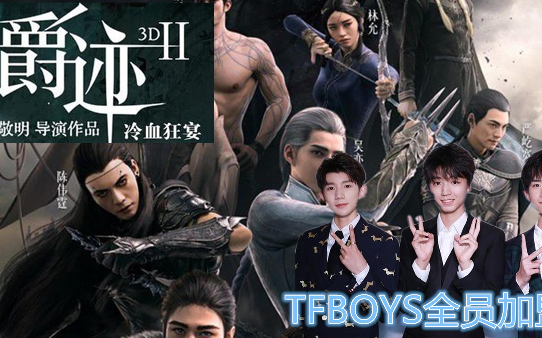 《爵迹2:冷血狂宴》定档,TFBOYS全员加盟