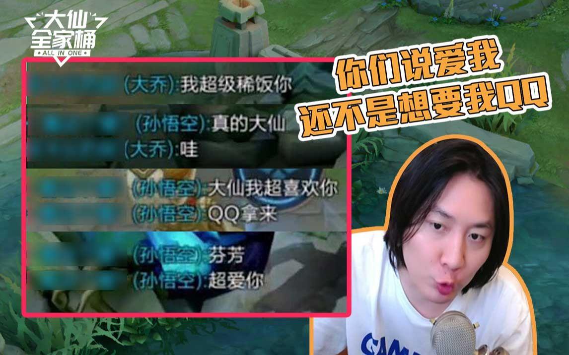 【大仙全家桶】路人对大仙说尽甜言蜜语,结果只是为了要QQ!
