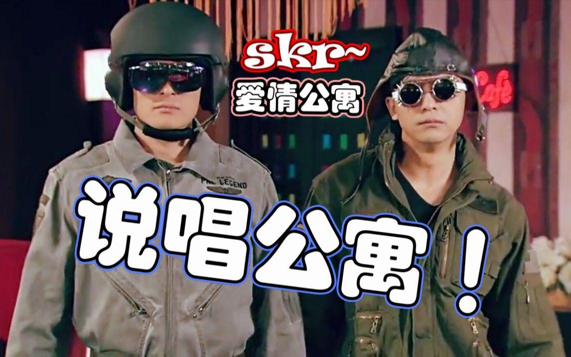 【爱情公寓rap】三只蝴蝶 五只青蛙 两只螳螂