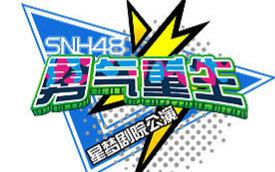 【SNH48】 TeamSII 4th《勇气重生》公演合辑