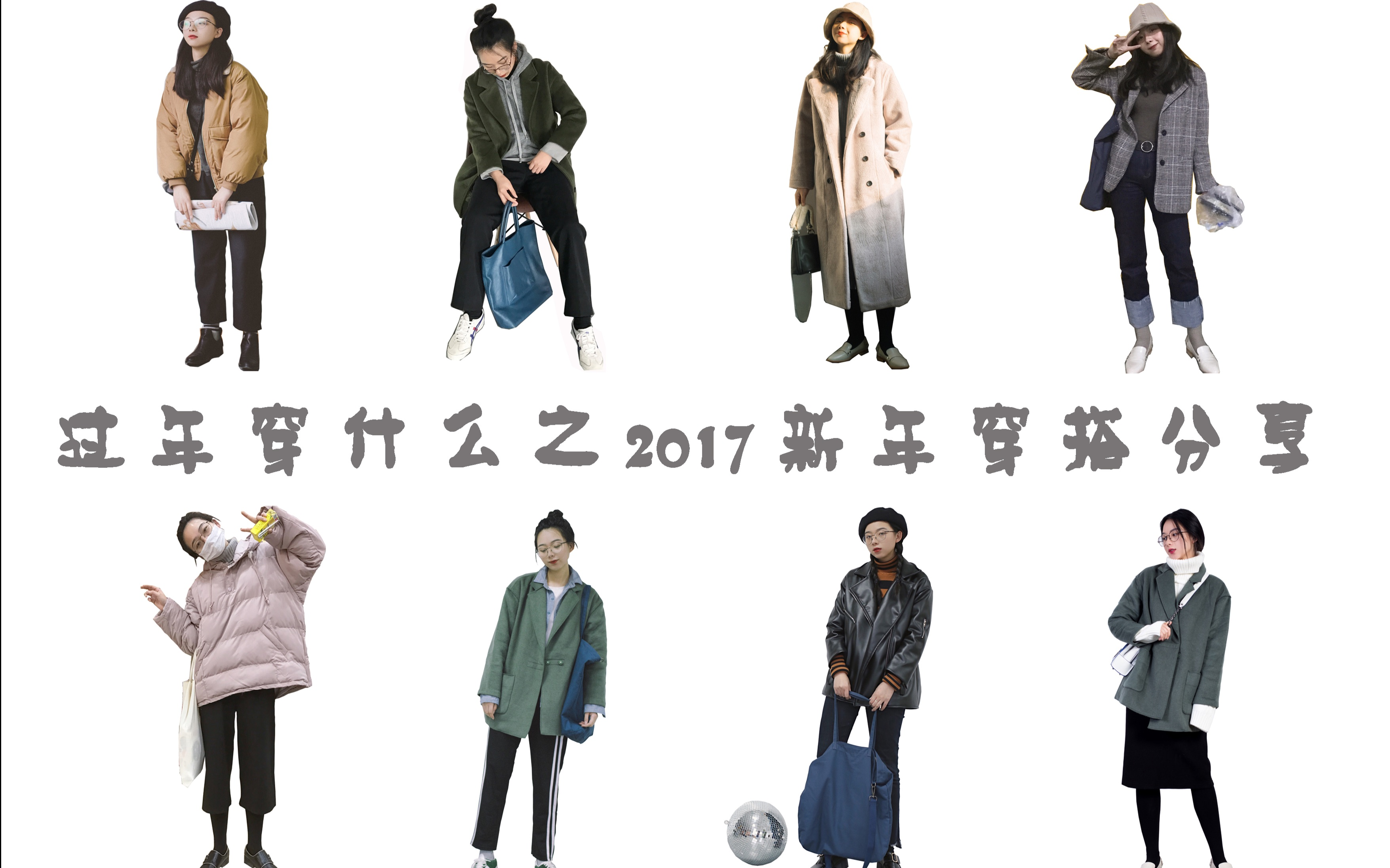 [新年穿搭]想好过年穿什么了吗?新年穿搭大放送(各种各样的风格)