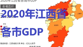 2020中国自治区gdp排名_新鲜出炉 中国31省市自治区GDP总量排名1978 2020