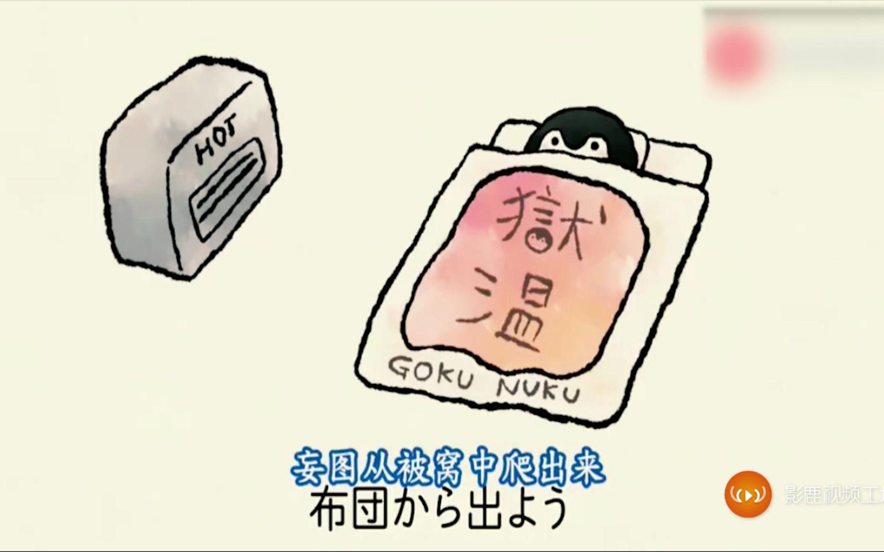 日本洗脑神曲《真的不想从被窝里出来》...没毛病!是冬天被封印在被窝里的你本人了