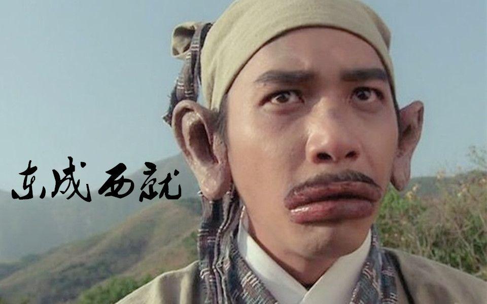 【720P/完整版】【古装/喜剧】射雕英雄传之东成西就 粤语中字(1993)(双飞燕)