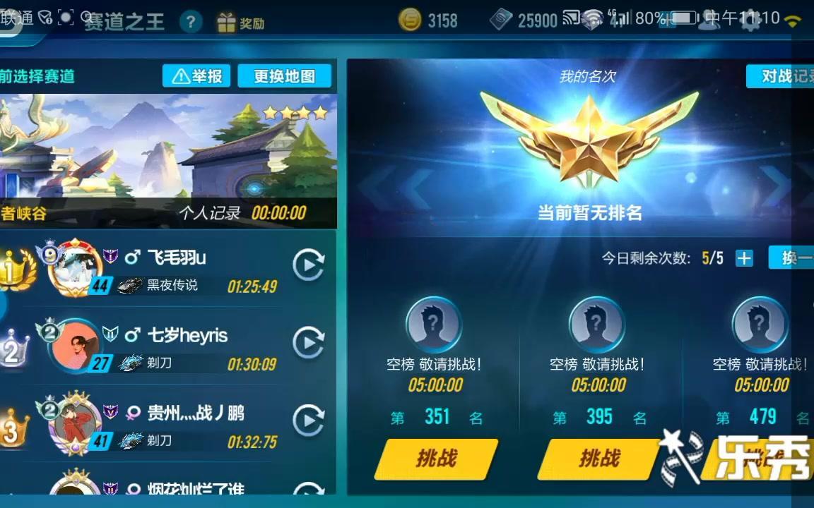 qq飞车黑夜游侠_qq飞车光电游侠试跑