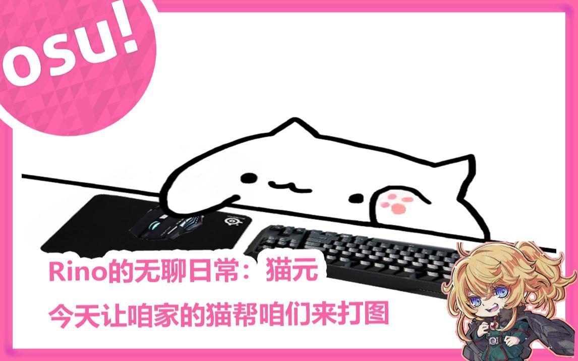 【osu!】喵喵喵?纯鼠玩家居然玩上了键鼠?试试这个Bongo Cat~【Rino】