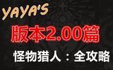 【YAYA's】版本2.00最新内容?!【怪物猎人世界小剧场-版本2.00篇】