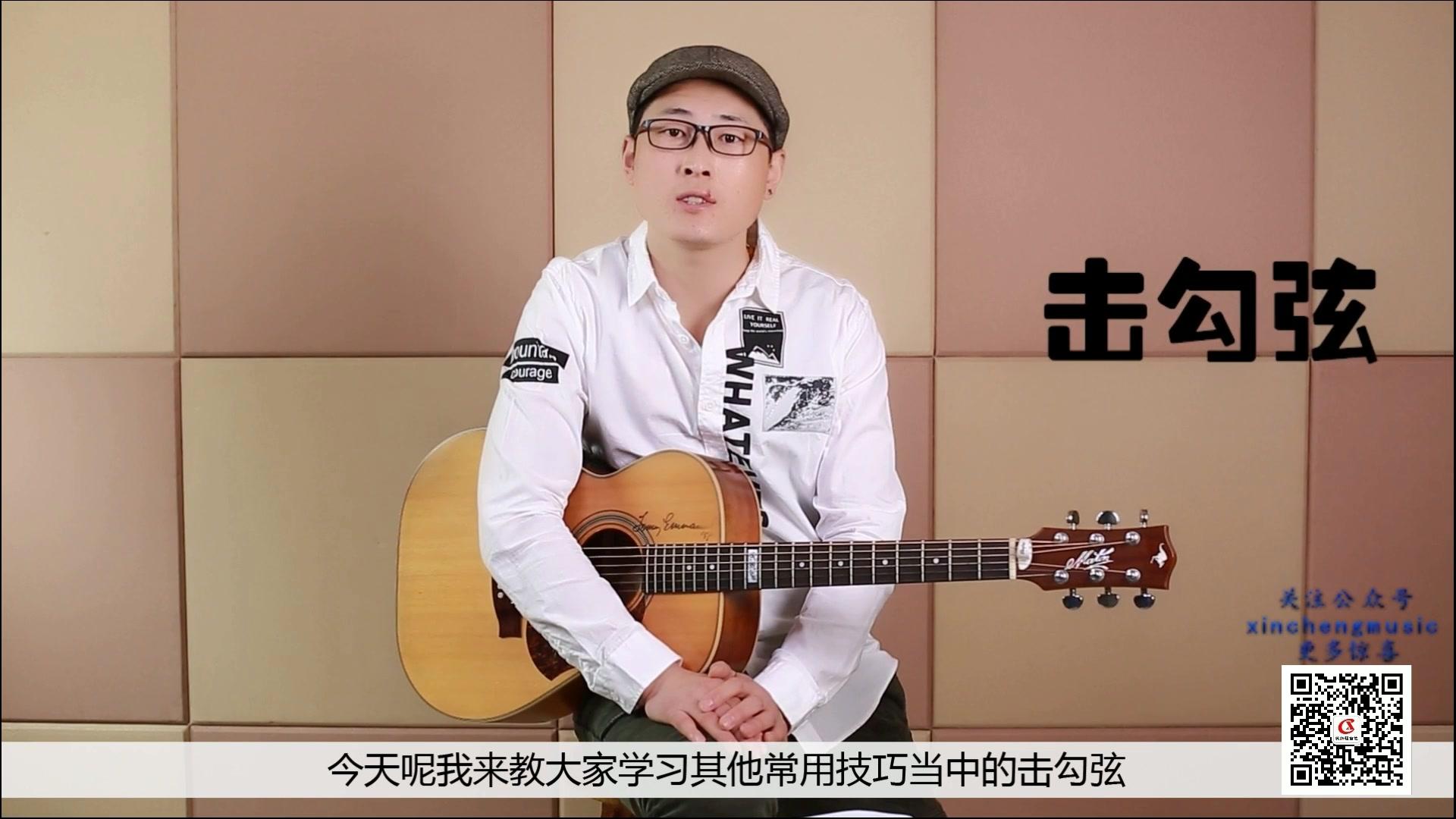 免费的吉他教学技巧系列13---击勾弦【天津吉画牛的简笔画部骤图片