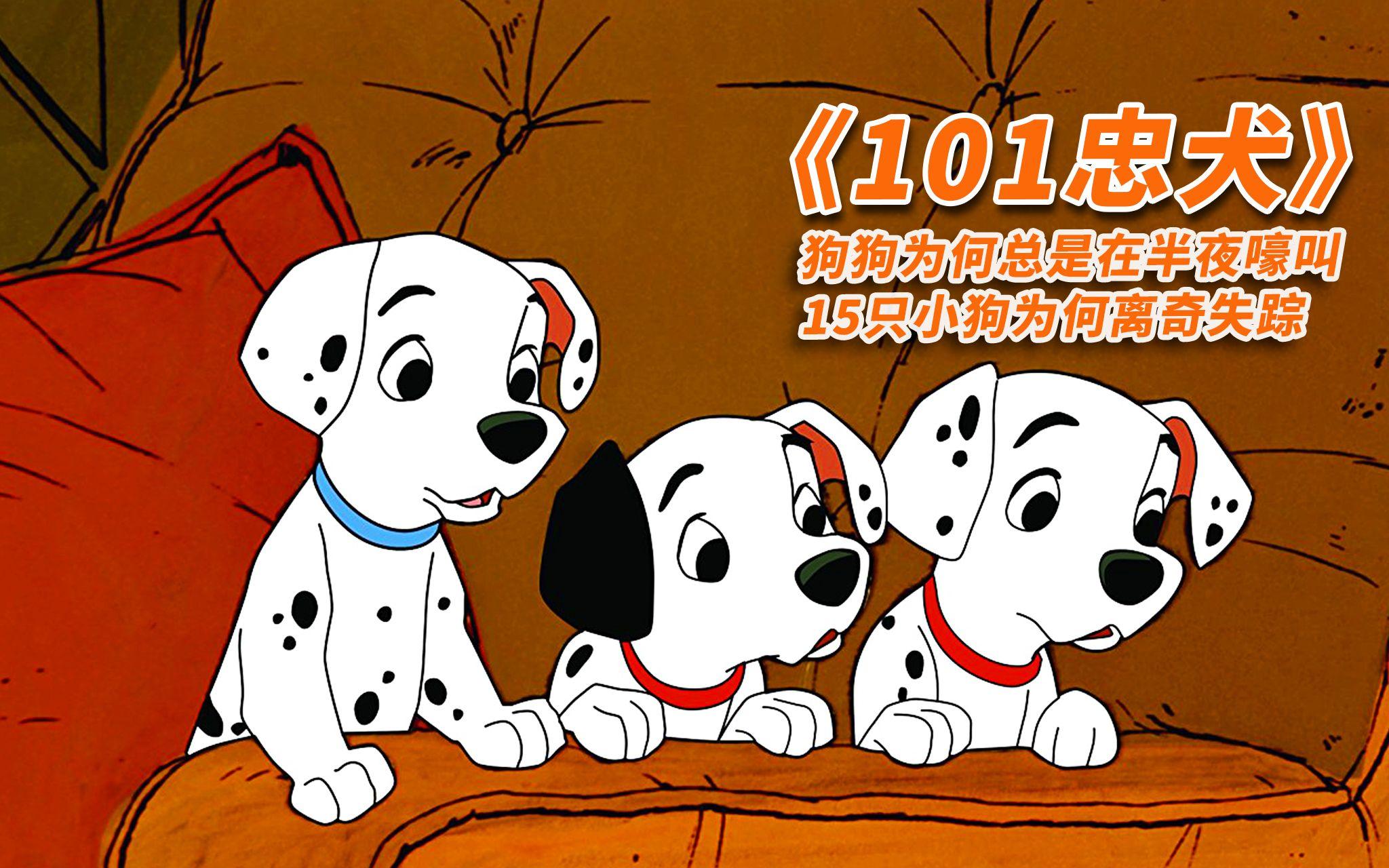 富婆找来99只斑点狗,却残忍的要扒皮做狗皮大衣,90后的童年动画