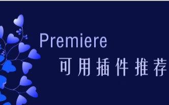 是时候壮大你的pr了!premiere插件大推荐!