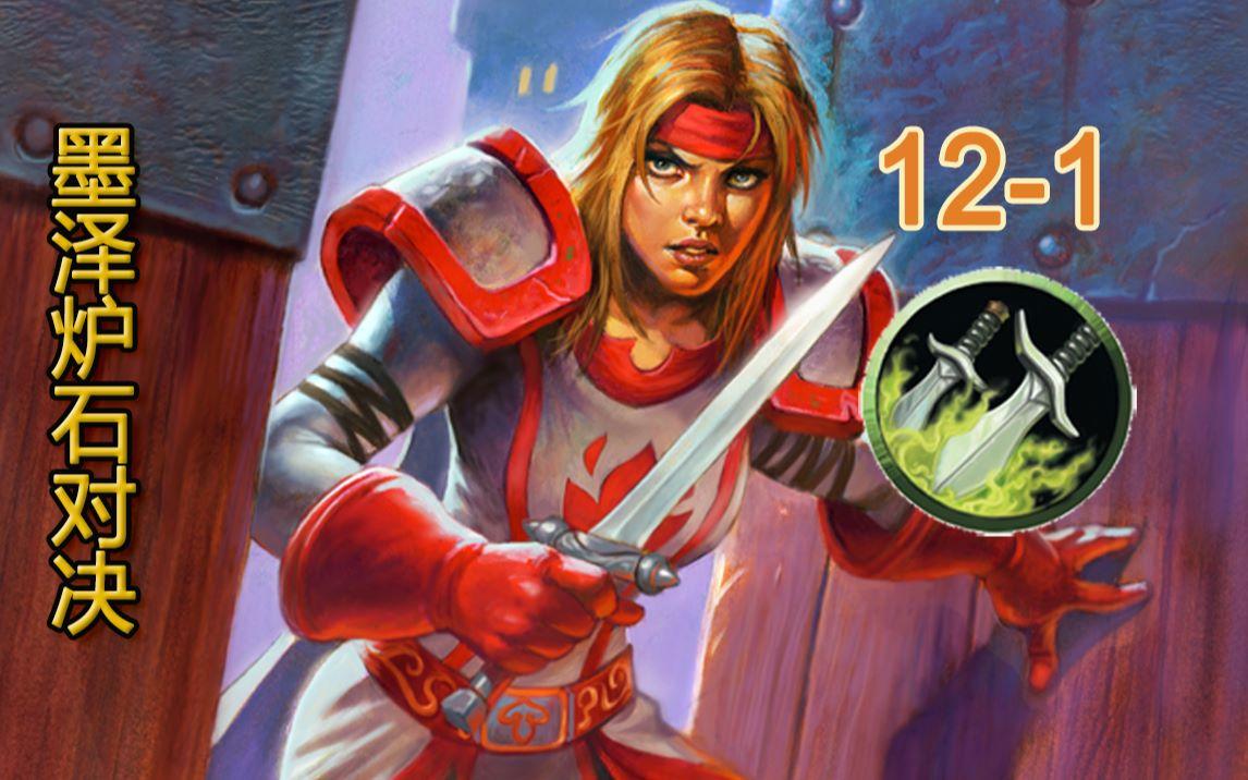 墨泽炉石传说对决模式第2期:致命武器双倍速爆砍贼12胜