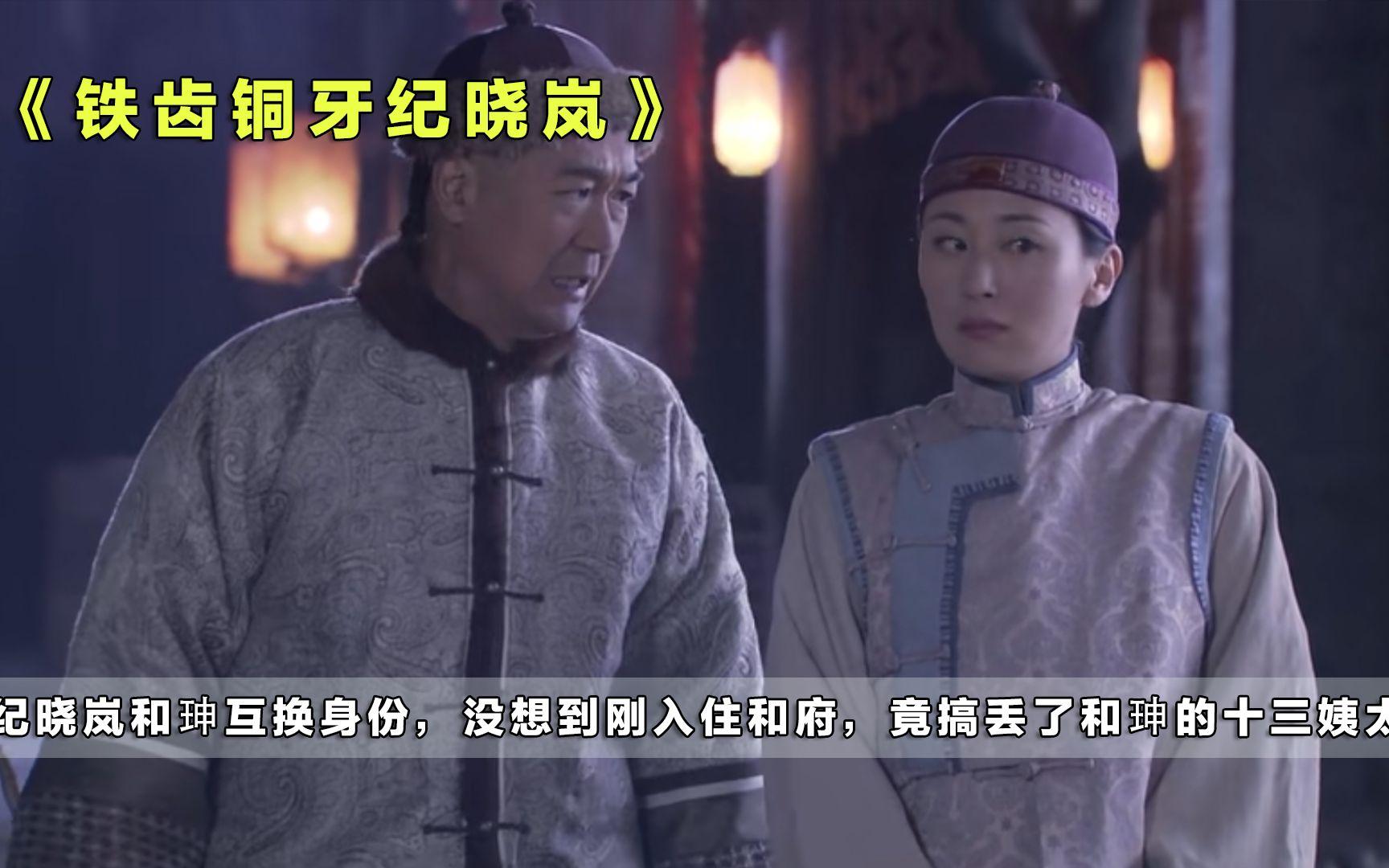 纪晓岚和珅互换身份,没想到刚入住和府,竟搞丢了和珅的十三姨太