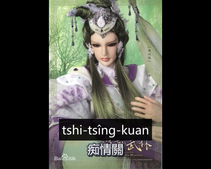 动漫 霹雳魔封 闽南语手机