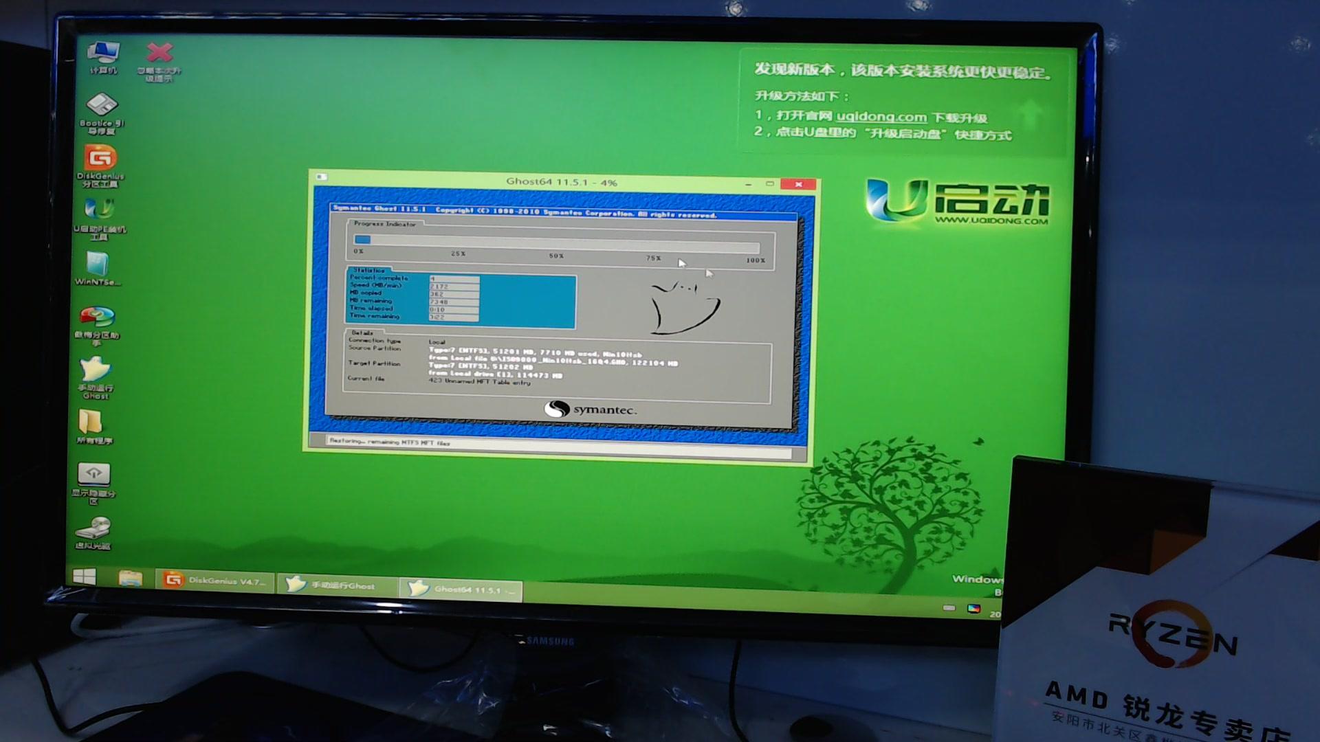 5分钟做好系统之u盘启动pe下恢复xp win7 win10镜像