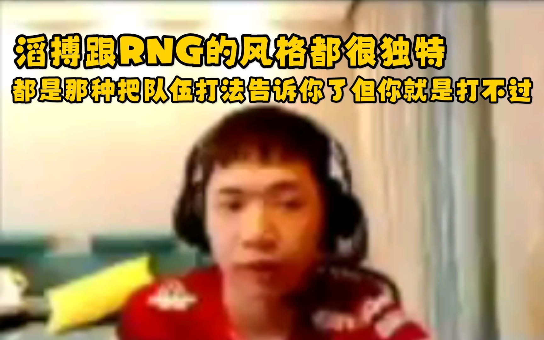 马老师:滔搏跟RNG的风格很独特,都是那种把队伍打法告诉你了但你就是打不过,那也没办法啊