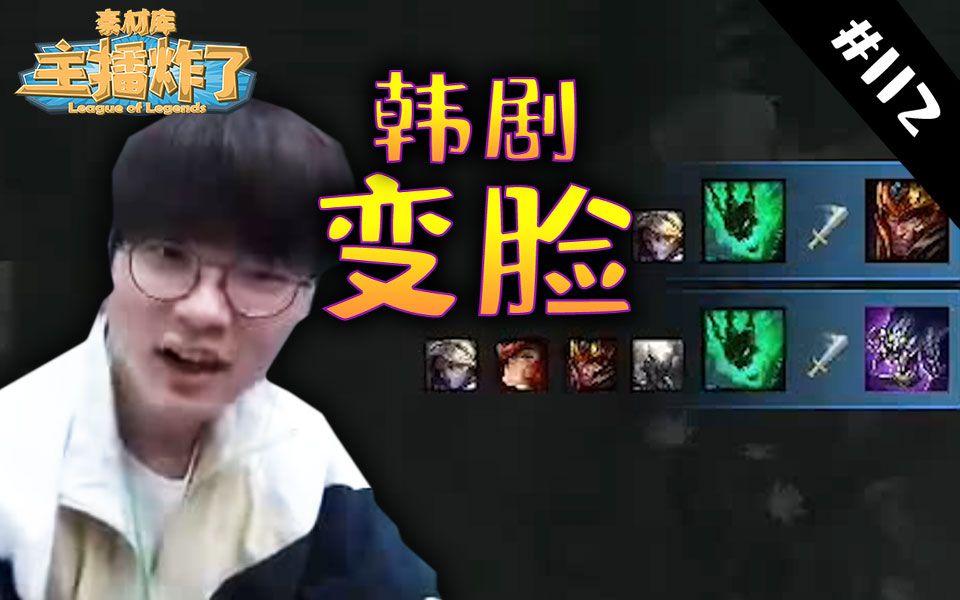 主播炸了素材库112:李瓜皮顶级韩剧变脸,乌兹AD传送经典