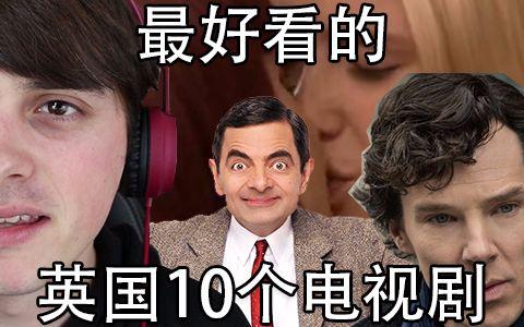 【拂菻坊】10个最好看的英剧