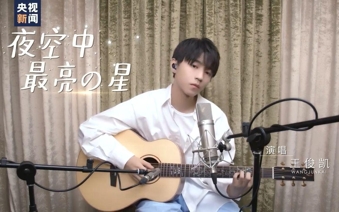 王俊凯《夜空中最亮的星》完整版!有爱的日子,以歌为伴~